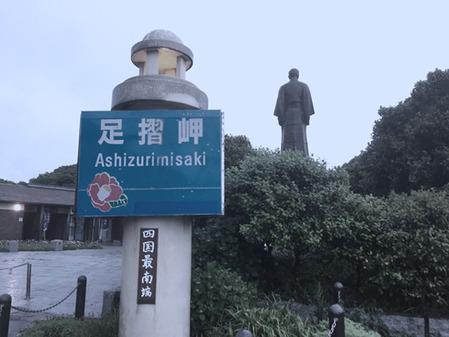 Ashizuri01