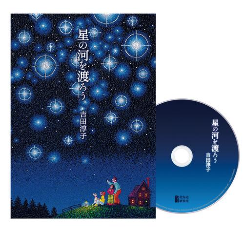 CD「星の河を渡ろう」