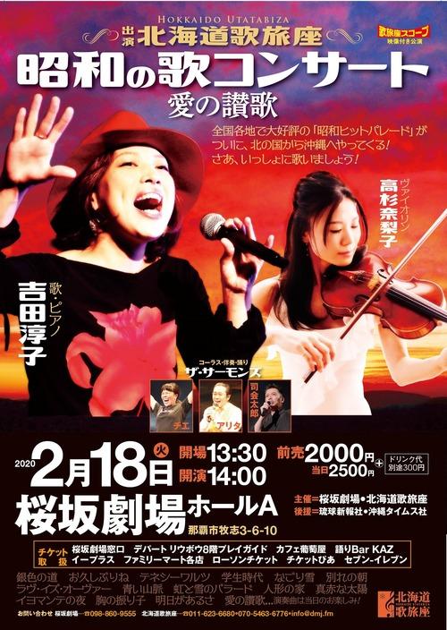 2.18沖縄公演チラシ1