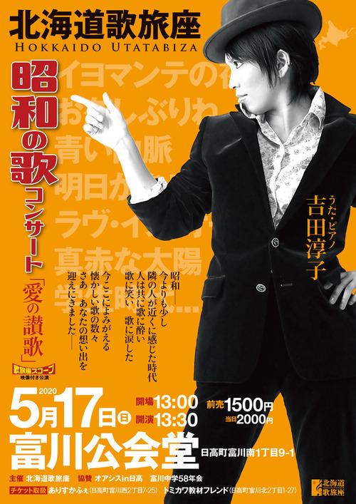 5月17日-北海道日高町公演