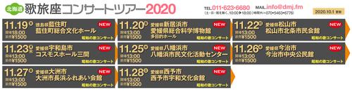 四国公演2020