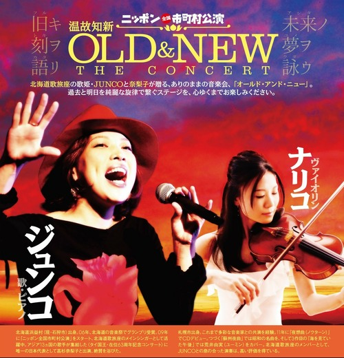 OLD NEW-滝川興禅寺-チラシ-1