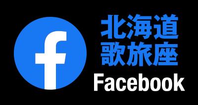 北海道歌旅座FaceBook