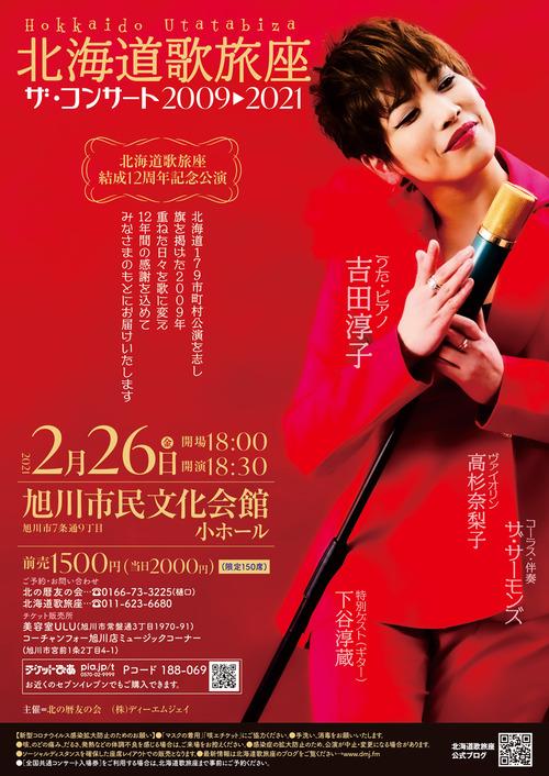 210226-旭川公演チラシA