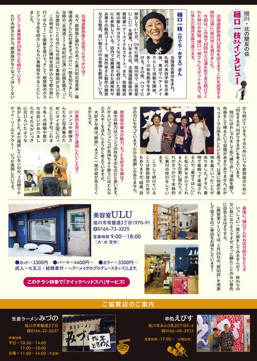 210226-旭川公演チラシB