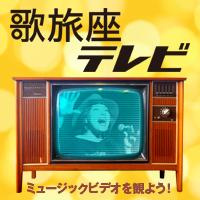 歌旅座テレビ