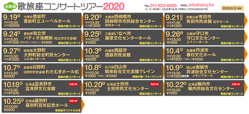 9月12日付・公演情報