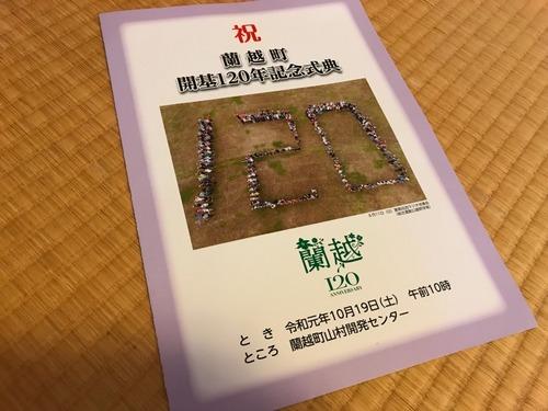 rankoshi-pgm1