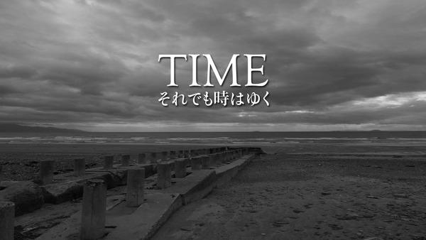 TIME-それでも時はゆく