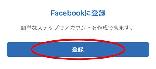 FB01登録