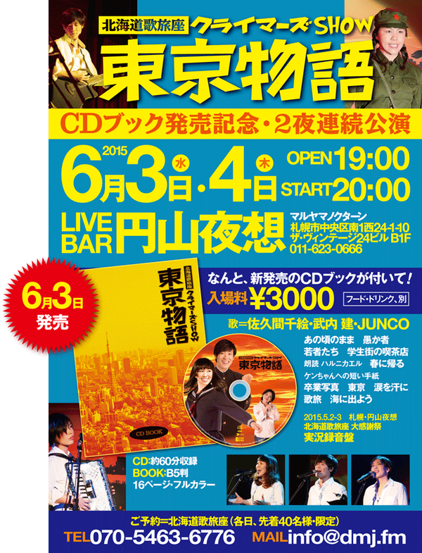 150603_04_tokyostory