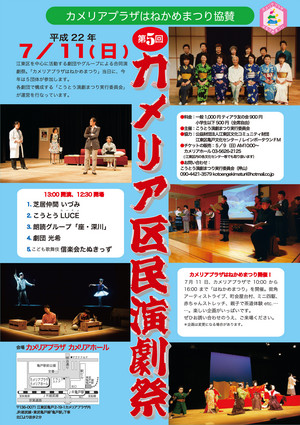 2010年カメリア区民演劇祭表
