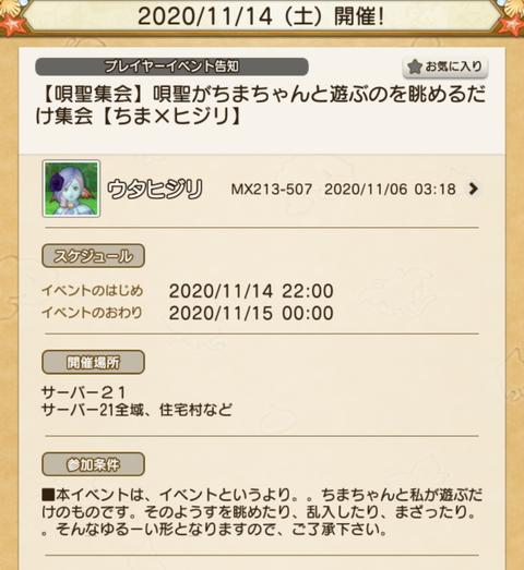 Screenshot_20201113-082014~2