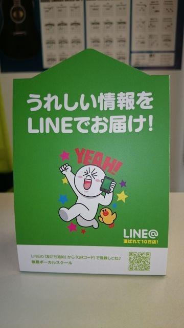 LINEポップ おもて