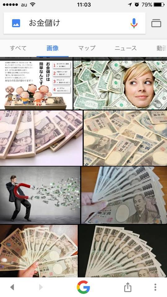 お金好きですか?