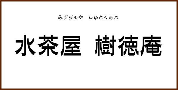 店名ロゴ-1s