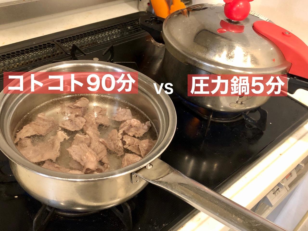 煮込み 牛 圧力 鍋 すじ