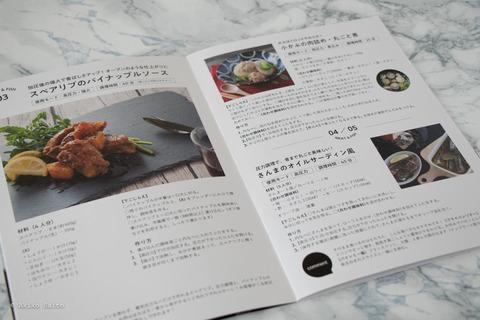 recipe-6