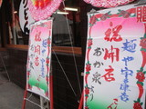 こだわり麺や宇多津店0315花輪