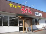 ぼっこ屋川東店0115