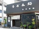 丸川製麺0514
