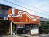 桑島製麺所1003