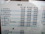 雲海亭0307お品書き