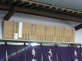 大山製粉製麺所1211お品書き