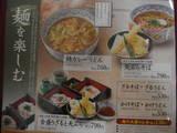 年々歳々(坂出サティ店)0822麺類お品書き