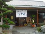 まる石飯山亭0913