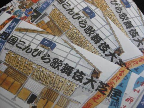 こんぴら歌舞伎チケット0308