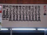 讃岐製麺所0915お品書き