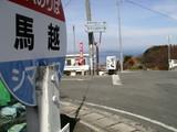 馬越バス停0225