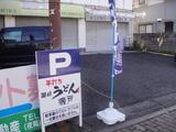 手打ち讃岐うどん瀬戸1113駐車場