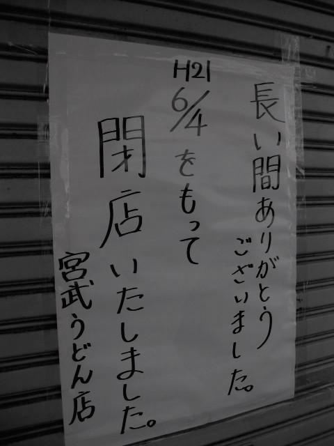 宮武うどん閉店0606