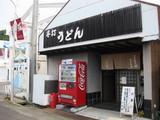三太郎0526
