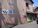 上原製麺所0902駐車場