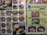 さぬき麺業ゆめタウン店0204お品書き