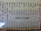 六六庵庵治店0215お品書き(うどん)