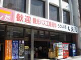 大庄屋(参道口)0909