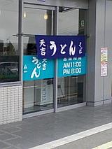 天吉うどん宇多津店0616