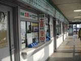 高松港0225切符売場