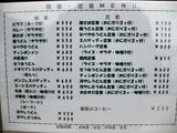 喫茶サンワ0528メニュ〜
