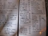 麺むすび0503お品書き