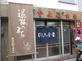 ひよこ食堂0528