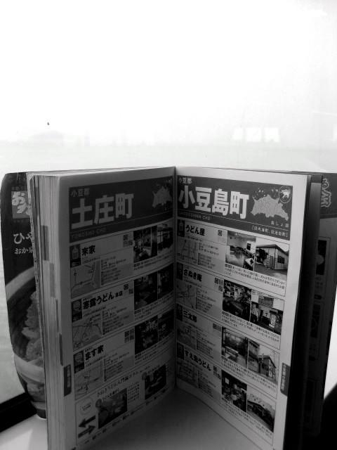 さぬきうどん全店制覇攻略本2009・0526