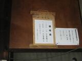 橋本0505価格表