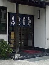 高嶋食堂0604