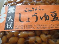 やまうち0804大豆のしょうゆ豆