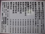 美登庵0210お品書き